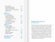 Fińskie dzieci uczą się najlepiej, Timothy D Walker, Wydawnictwo Literackie